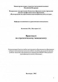 Екатерина Беликова -Практикум по стратегическому менеджменту