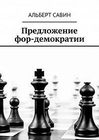 Альберт Савин - Предложение фор-демократии
