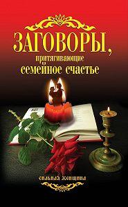 Антонина Соколова -Заговоры, притягивающие семейное счастье