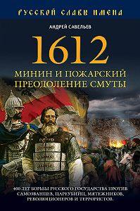 Андрей Савельев -1612. Минин и Пожарский. Преодоление смуты