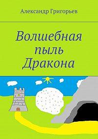 Александр Григорьев -Волшебная пыль Дракона