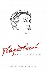 Павел Фокин - Твардовский без глянца