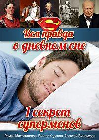 Алексей Винокуров -Вся правда о дневном сне