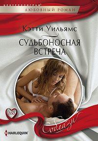 Кэтти Уильямс -Судьбоносная встреча