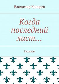 Владимир Конарев -Когда последний лист… Рассказы