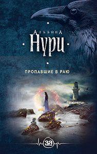 Альбина Нури -Пропавшие в раю