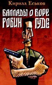 Кирилл Еськов -Баллады о Боре-Робингуде