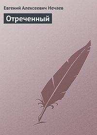 Евгений Нечаев - Отреченный