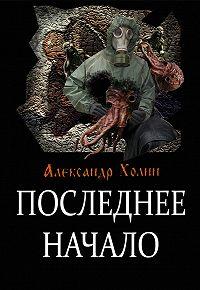 Александр Холин -Последнее начало