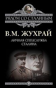 Владимир Жухрай - Личная спецслужба Сталина