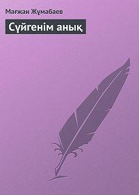 Мағжан Жұмабаев -Сүйгенім анық