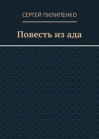 Сергей Пилипенко -Повесть изада