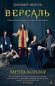 Элизабет Мэсси -Версаль. Мечта короля