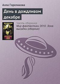 Алла Гореликова -День в дождливом декабре