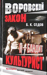Б. К. Седов -Культурист