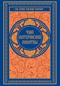 О. Ф. Киселева - Чудо материнской молитвы