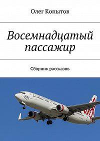 Олег Копытов -Восемнадцатый пассажир. Сборник рассказов