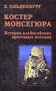 Зоя Ольденбург - Костер Монсегюра. История альбигойских крестовых походов