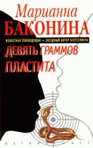 Марианна Баконина -Девять граммов пластита