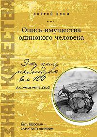 Сергей Есин -Опись имущества одинокого человека