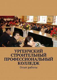 Ибадулла Байджанов -Ургенчский строительный профессиональный колледж. Опыт работы