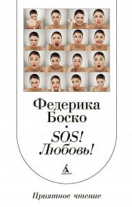 Федерика Боско -SOS! Любовь!