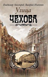 Владимир Аксельрод -Улица Чехова