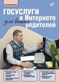 Александр Щербина -Госуслуги в Интернете для ваших родителей