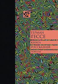 Герман Гессе - Книга россказней