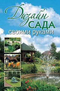 Анастасия Красичкова -Дизайн сада своими руками