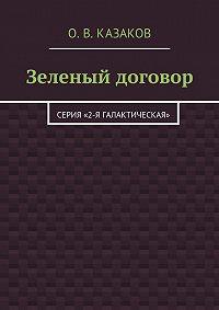 Олег Казаков -Зеленый договор