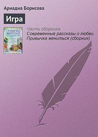 Ариадна Борисова -Игра