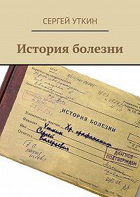 Сергей Уткин -История болезни