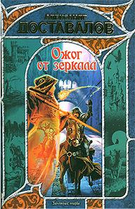 Александр Доставалов - Ожог от зеркала