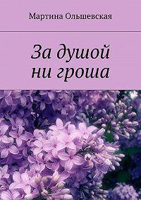 Мартина Ольшевская -Задушой ни гроша