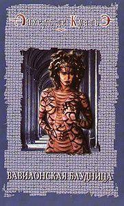 Анхель де Куатьэ - Вавилонская блудница
