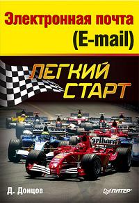 Дмитрий Донцов - Электронная почта (E-mail). Легкий старт
