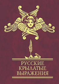 Сборник -Русские крылатые выражения