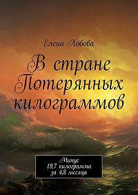 Елена Лобова - Встране Потерянных килограммов