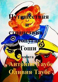 Антония Таубе -Путешествия истранствия попугаяГоши. Книга 2