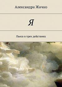Александра Жичко -Я. Пьеса втрех действиях