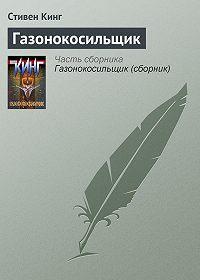 Стивен Кинг -Газонокосильщик