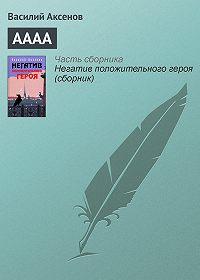 Василий П. Аксенов -АААА