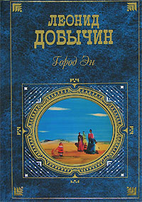 Леонид Добычин -Чай