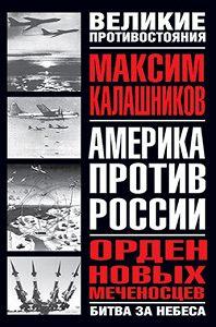 Максим Калашников - Орден новых меченосцев