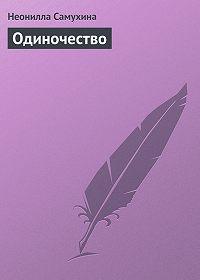 Неонилла Самухина -Одиночество