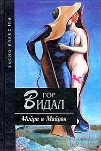 Гор Видал - Майра