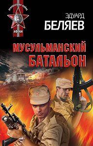 Эдуард Беляев -Мусульманский батальон