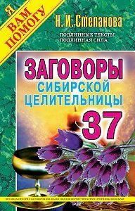 Наталья Ивановна Степанова -Заговоры сибирской целительницы. Выпуск 37