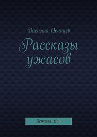 Василий Осинцев -Рассказы ужасов. Зеркала. Сон